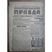 """Газета """"Комсомольская правда"""" 8 октября 1926 г."""