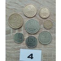 Сборный лот монет СССР 1980 года ( 8 шт.). В хорошем сохране!