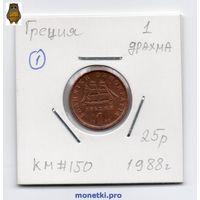 1 драхма Греция 1988 года (#1)