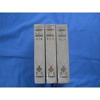 """Александр Дюма """" Виконт де Бражелон"""" в 3 томах . Издание 1978 года  ( 9 фото)"""