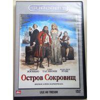 Остров Сокровищ. DVD9