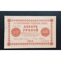 Редкость 10 рублей 1918 год с рубля без минималки
