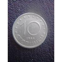 10 стотинок 1999