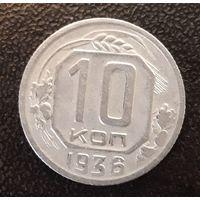 10коп. 1936г.