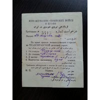 Документ СССР-Иран 1942