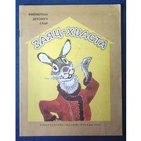 Заяц-хваста. Рисунки Е. Рачёва