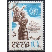 СССР 1970г 10 лет ООН независимость гаш