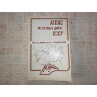 Атлас железных дорог СССР. 1990 год.