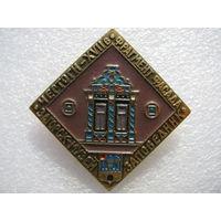 Значок. Загорск-музей заповедник. Чертоги XVII в. Фрагмент фасада