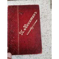 Сочинение Никитина 1896 том 1