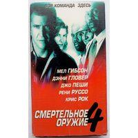 """Видео кассета фильм """" Смертельное оружие 4  """" ."""