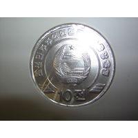 10 Чон 2002 (Северная Корея)
