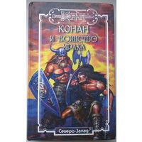 Конан и воинство мрака // Серия: Сага о Конане