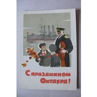 Шубин Г., С праздником Октября! 1962, подписана.