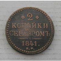 2 коп Серебром 1841 ЕМ