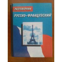 Т. Н. Редичкина. Русско-французский разговорник.