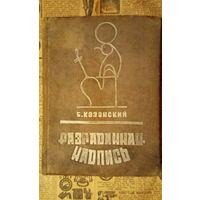 Книга ,,Разгаданная надпись,, 1934 год