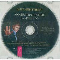 CD Виталий Гиберт - Моделирование будущего (2012)