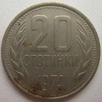Болгария 20 стотинок 1974 г. (v)