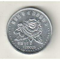 Северная Корея 50 чон 2002
