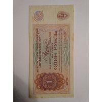 Чек ВПТ один рубль 1976 года.