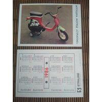 Карманный календарик. Мопед . 1986 год