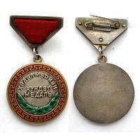 Монголия. Почетная Трудовая Медаль. Заколка. Люкс. Серебро.