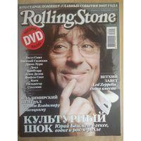 "Журнал ""Rolling Stone"". 2007 г."
