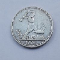 50 копеек 1926 , ПЛ , серебро , с 1 рубля .