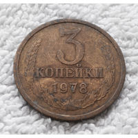 3 копейки 1978 СССР #03