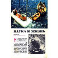 """Журнал """"Наука и жизнь"""", 1985, #9"""