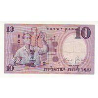Израиль. 10 лир 1958 г. -1