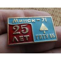 Значек 25 лет ГПТУ 55,Минск,много лотов в продаже!!!