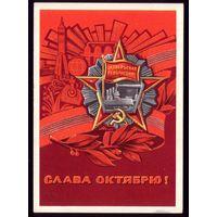 1973 год К.Рудов Слава Октябрю! чист