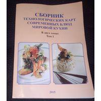 Сборник технологических карт современных блюд мировой кухни.Том 1.
