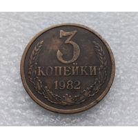 3 копейки 1982 СССР #04
