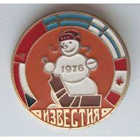 1976 г. Хоккей. Приз Известий