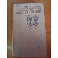 Андрэй Макаенак т2