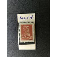 1925-27 год марка из Стандартного выпуска, Заг.78 ! с 1 руб! ПРОДАЖА КОЛЛЕКЦИИ!