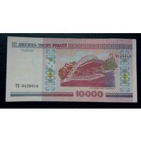 10000 рублей 2000 год серия ТЗ