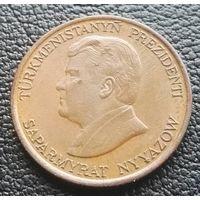 5 тенге 1993 Туркменистан