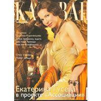 "Журнал ""Караван историй"", ноябрь 2004"