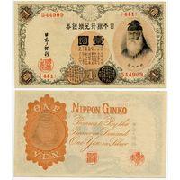 Япония. 1 йена (образца 1916 года, P30c, UNC)