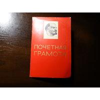 Почетная грамота СССР (пустая)