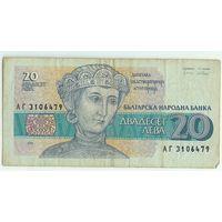 Болгария, 20 лева 1991 года.