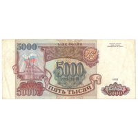 5000 рублей 1993 год  РОССИЯ