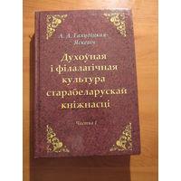 Духоуная і філалагічная культура  старабеларускай кніжнасці Частка 1.