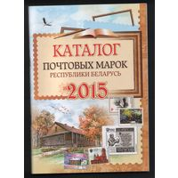 Каталог почтовых марок РБ 2015 (5,00BYN