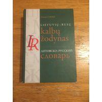 Литовско русский словарь