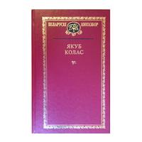 "Якуб Колас, серыя ""Беларускi кнiгазбор"" (2007)"